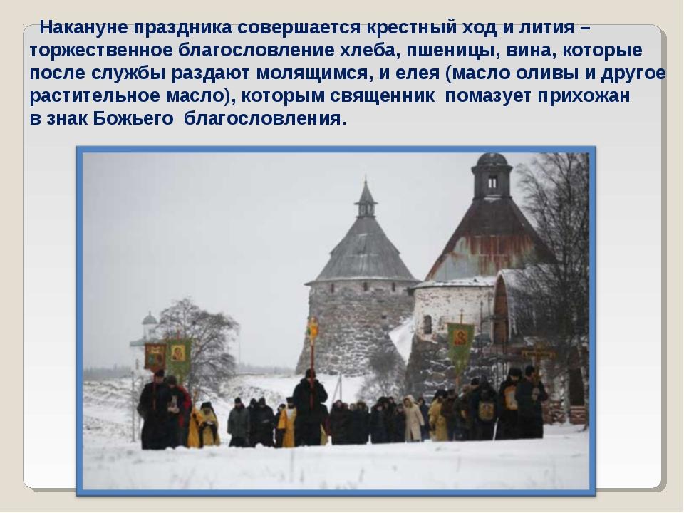 Накануне праздника совершается крестный ход и лития – торжественное благосло...