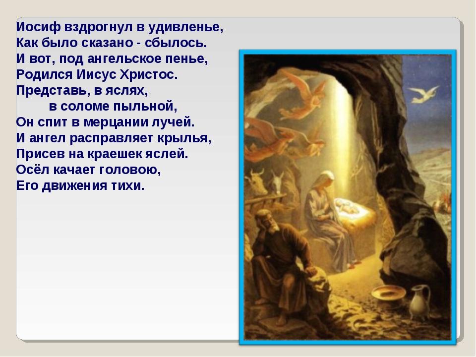 Иосиф вздрогнул в удивленье, Как было сказано - сбылось. И вот, под ангельско...