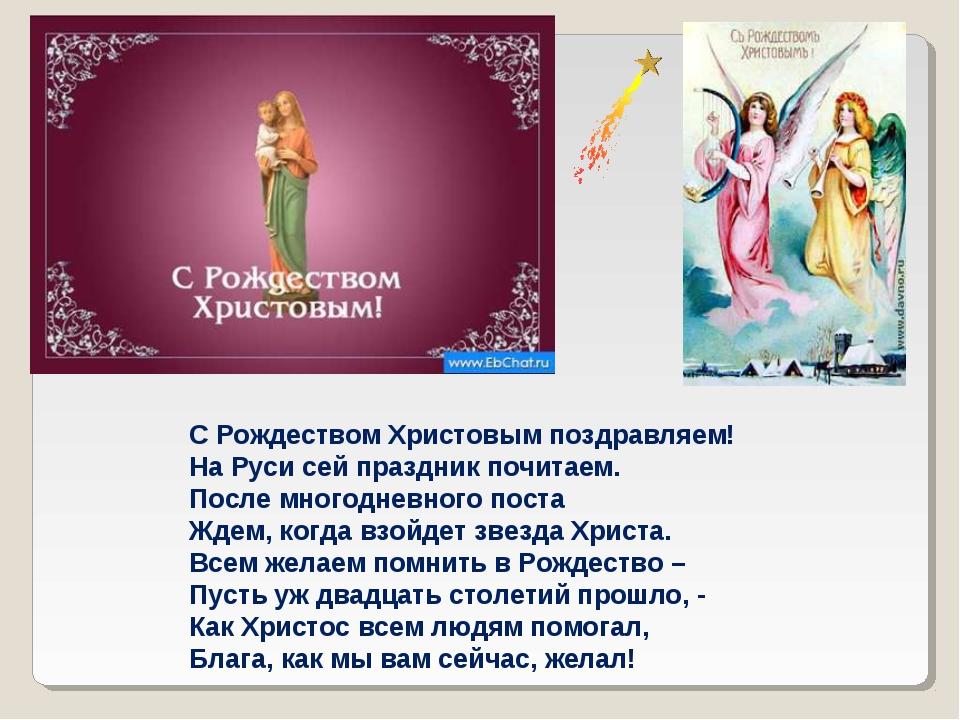 С Рождеством Христовым поздравляем! На Руси сей праздник почитаем. После мног...