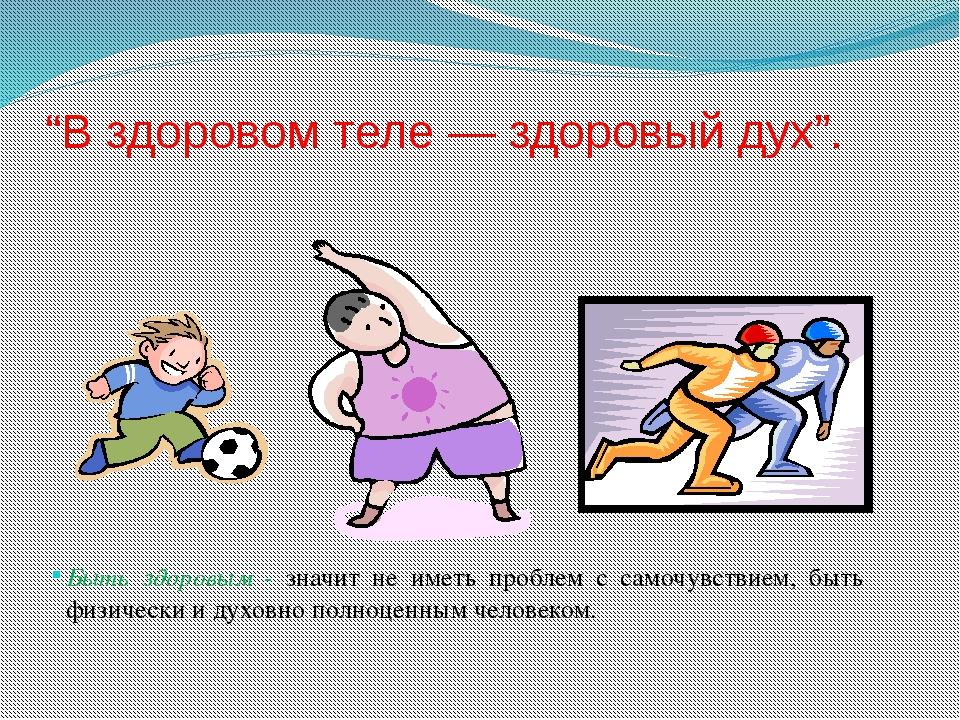 Картинки изготовление, картинки в здоровом теле здоровый дух
