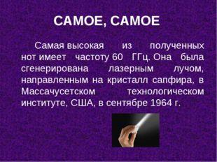 САМОЕ, САМОЕ Самаявысокая из полученных нотимеет частоту60 ГГц.Она была