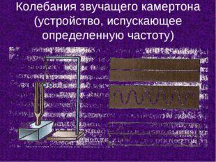 Колебания звучащего камертона (устройство, испускающее определенную частоту)