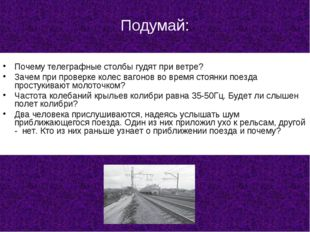 Подумай: Почему телеграфные столбы гудят при ветре? Зачем при проверке колес