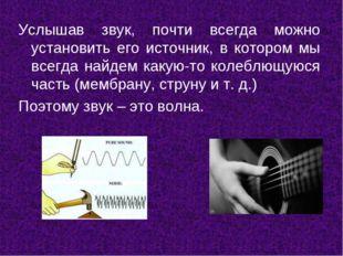 Услышав звук, почти всегда можно установить его источник, в котором мы всегда