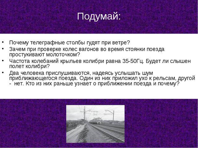 Подумай: Почему телеграфные столбы гудят при ветре? Зачем при проверке колес...
