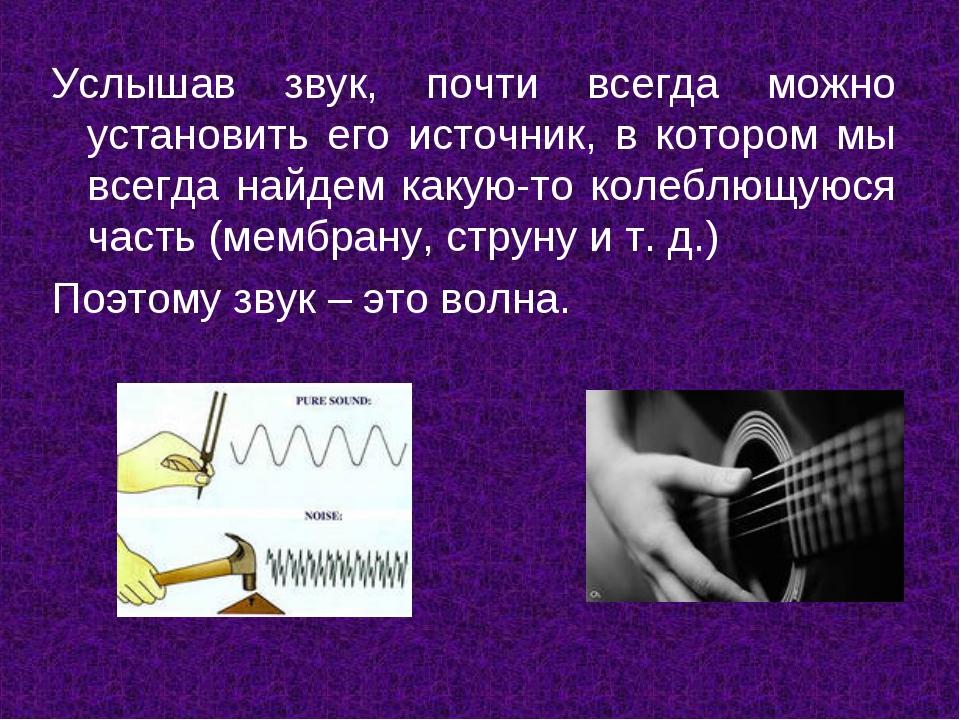 Услышав звук, почти всегда можно установить его источник, в котором мы всегда...