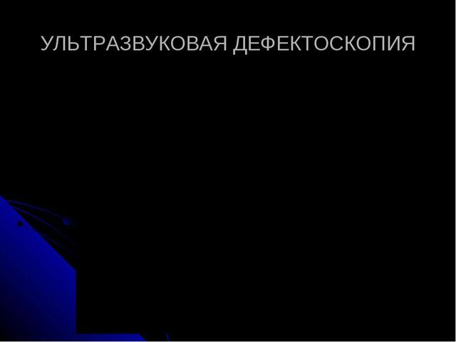 УЛЬТРАЗВУКОВАЯ ДЕФЕКТОСКОПИЯ