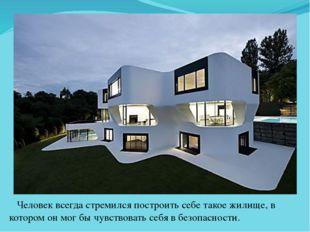 Человек всегда стремился построить себе такое жилище, в котором он мог бы чу