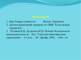 Источники: http://images.yandex.ru/ Яндекс. Картинки. Демонстрационный матери