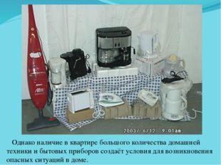 Однако наличие в квартире большого количества домашней техники и бытовых при