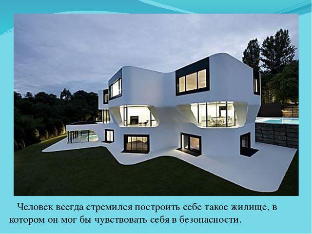 Человек всегда стремился построить себе такое жилище, в котором он мог бы чу...