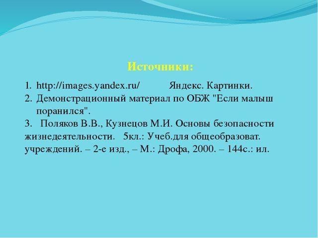 Источники: http://images.yandex.ru/ Яндекс. Картинки. Демонстрационный матери...