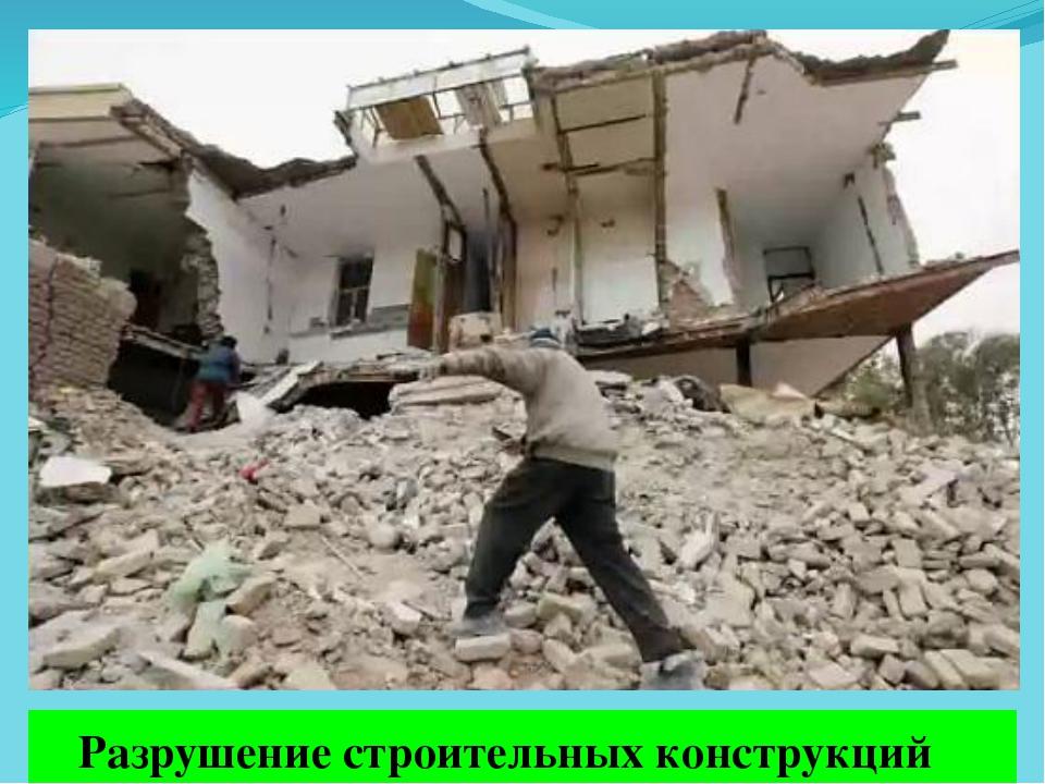 Разрушение строительных конструкций