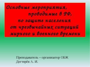 Основные мероприятия, проводимые в РФ, по защите населения от чрезвычайных си