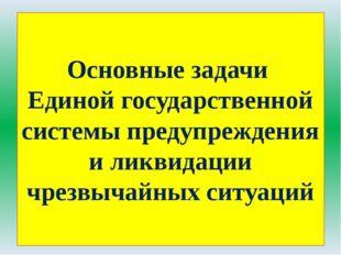 Основные задачи Единой государственной системы предупреждения и ликвидации чр