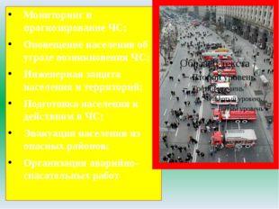 Мониторинг и прогнозирование ЧС; Оповещение населения об угрозе возникновени