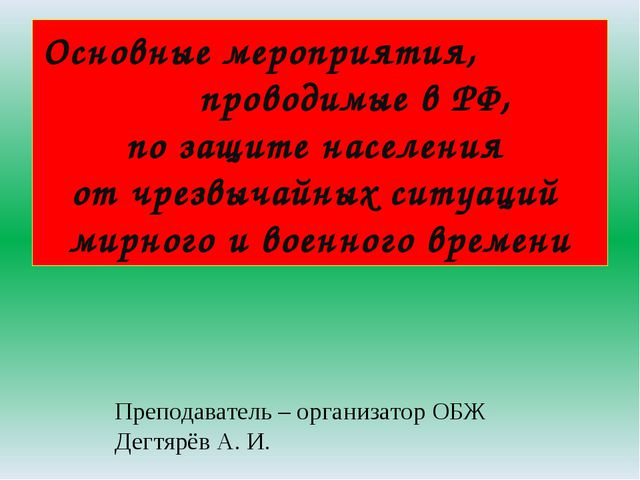 Основные мероприятия, проводимые в РФ, по защите населения от чрезвычайных си...