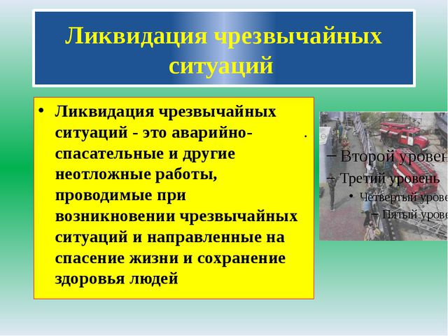Ликвидация чрезвычайных ситуаций Ликвидация чрезвычайных ситуаций - это авари...