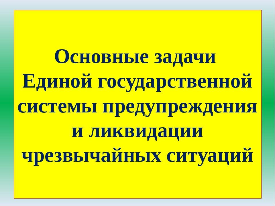 Основные задачи Единой государственной системы предупреждения и ликвидации чр...