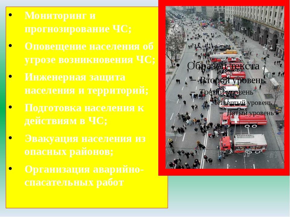 Мониторинг и прогнозирование ЧС; Оповещение населения об угрозе возникновени...