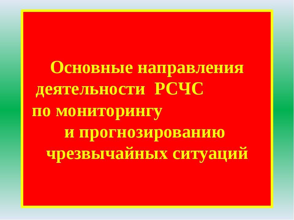 Основные направления деятельности РСЧС по мониторингу и прогнозированию чрезв...