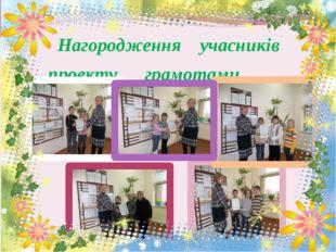 Нагородження учасників проекту грамотами.