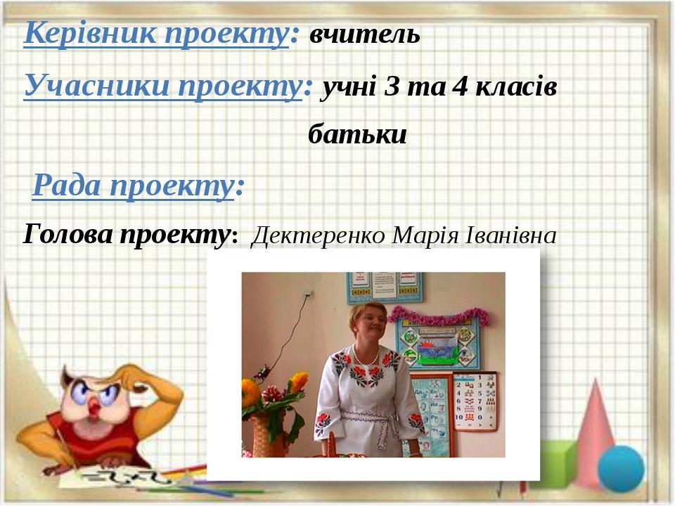 Керівник проекту: вчитель Учасники проекту: учні 3 та 4 класів батьки Рада п...