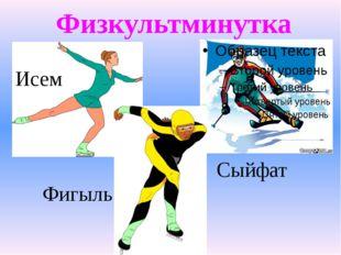 Физкультминутка Исем Фигыль Сыйфат