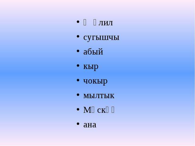 Җәлил сугышчы абый кыр чокыр мылтык Мәскәү ана