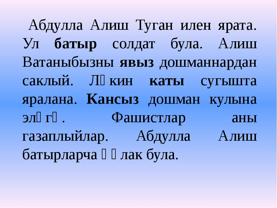 Абдулла Алиш Туган илен ярата. Ул батыр солдат була. Алиш Ватаныбызны явы...