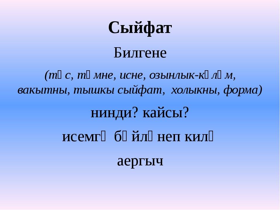 Сыйфат Билгене (төс, тәмне, исне, озынлык-күләм, вакытны, тышкы сыйфат, холык...