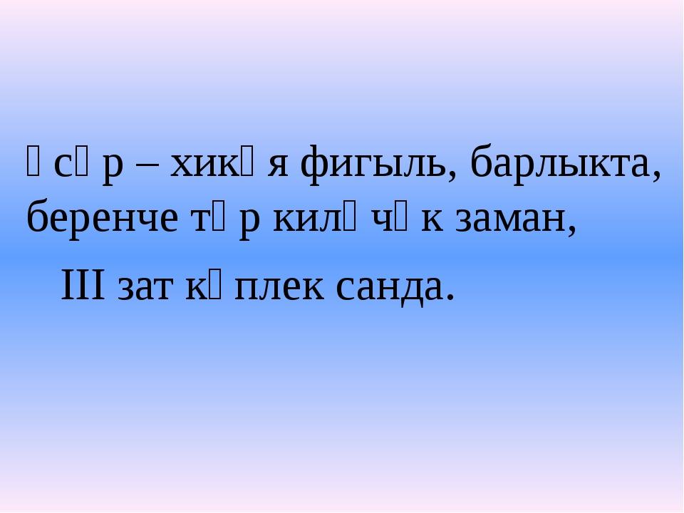 Үсәр – хикәя фигыль, барлыкта, беренче төр киләчәк заман, III зат күплек санда.