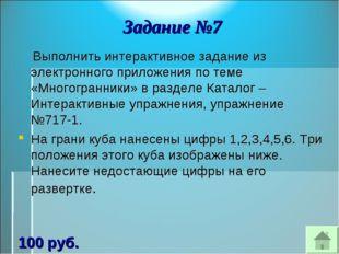 Задание №7 Выполнить интерактивное задание из электронного приложения по теме
