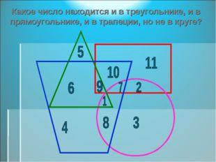 Какое число находится и в треугольнике, и в прямоугольнике, и в трапеции, но
