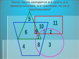 Какое число находится и в круге, и в прямоугольнике, и в трапеции, но не в тр