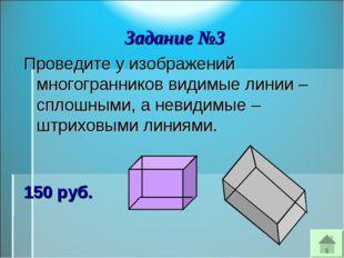 Задание №3 Проведите у изображений многогранников видимые линии – сплошными,