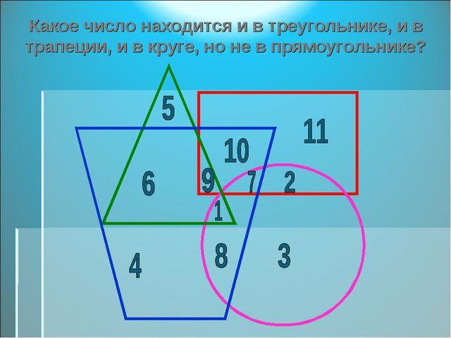 Какое число находится и в треугольнике, и в трапеции, и в круге, но не в прям...