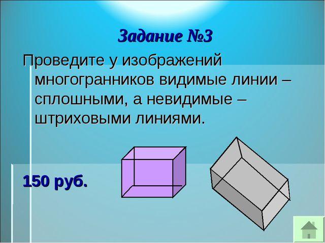 Задание №3 Проведите у изображений многогранников видимые линии – сплошными,...
