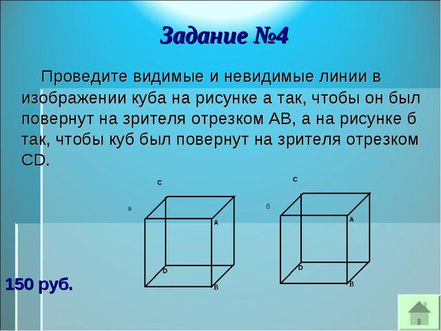 Задание №4 Проведите видимые и невидимые линии в изображении куба на рисунке...