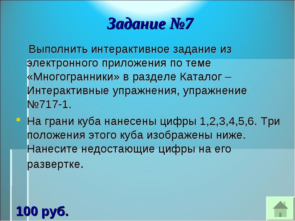 Задание №7 Выполнить интерактивное задание из электронного приложения по теме...