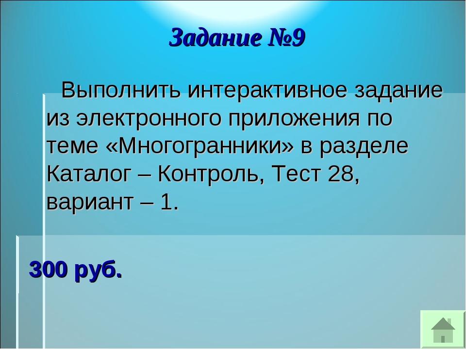 Задание №9 Выполнить интерактивное задание из электронного приложения по теме...