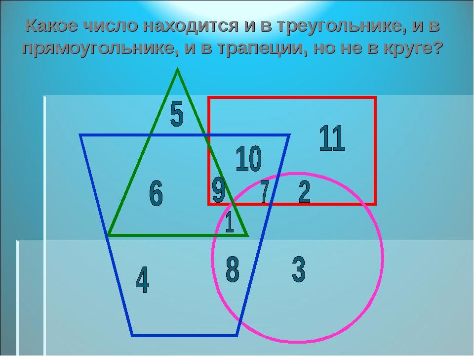 Какое число находится и в треугольнике, и в прямоугольнике, и в трапеции, но...