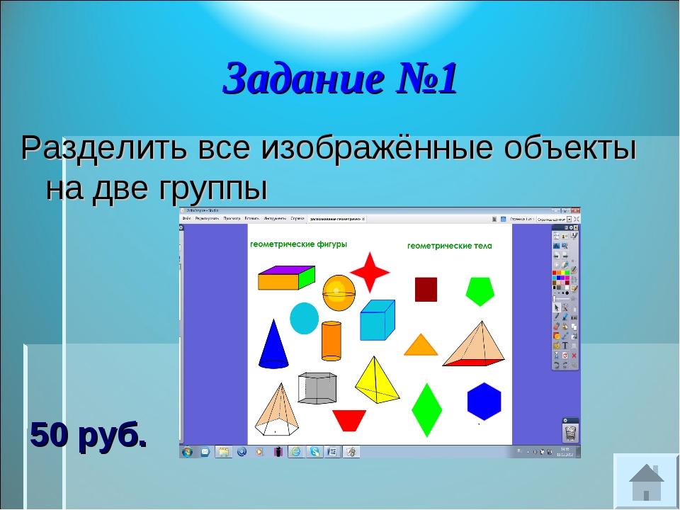 Задание №1 Разделить все изображённые объекты на две группы 50 руб.