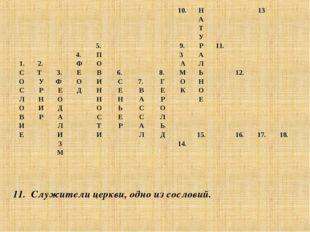 11. Служители церкви, одно из сословий. 10.Н13 А