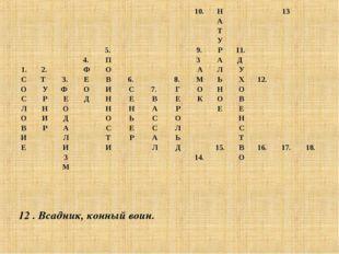 12 . Всадник, конный воин. 10.Н13 А Т
