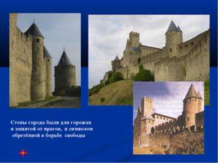Стены города были для горожан и защитой от врагов, и символом обретённой в бо