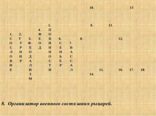 8. Организатор военного состязания рыцарей.  10.13