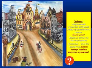 Задание: современный художник изобразил улицу средневекового города. Но что э