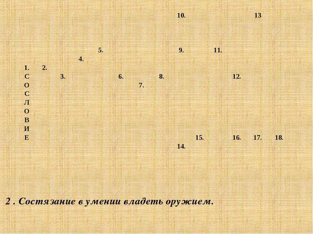 2 . Состязание в умении владеть оружием. 10.13 ...