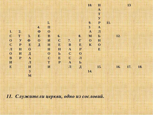 11. Служители церкви, одно из сословий. 10.Н13 А...